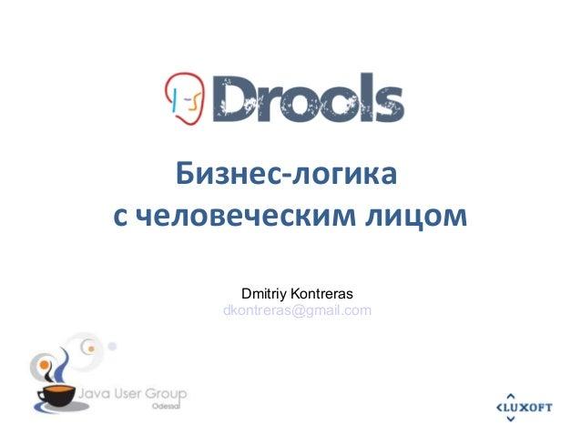 Бизнес-логика с человеческим лицом Dmitriy Kontreras dkontreras@gmail.com