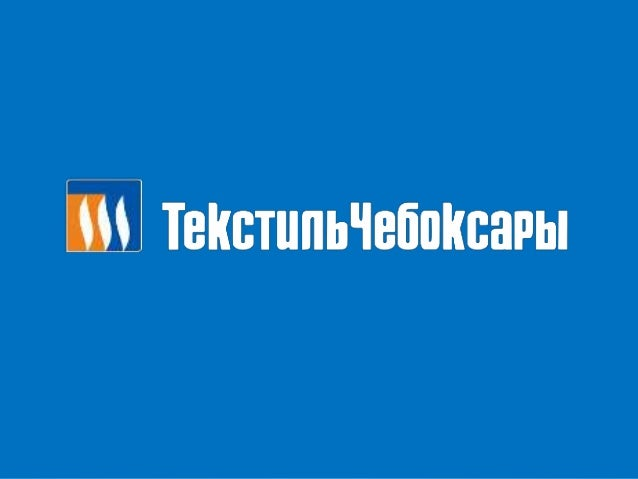 Крупнейший производитель и поставщик текстильной продукции в Поволжском регионе.