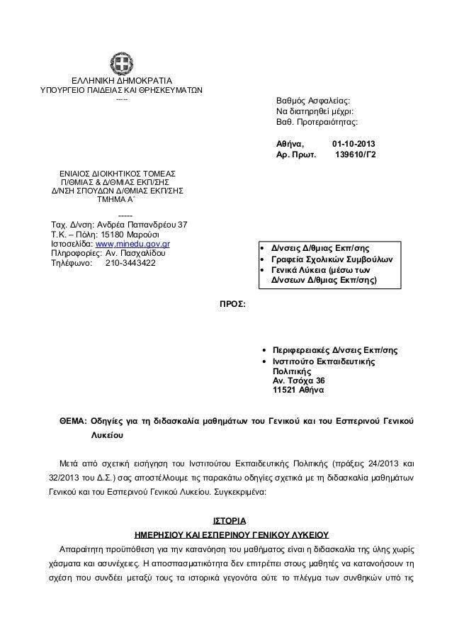 ΘΕΜΑ: Οδηγίες για τη διδασκαλία μαθημάτων του Γενικού και του Εσπερινού Γενικού Λυκείου Μετά από σχετική εισήγηση του Ινστ...