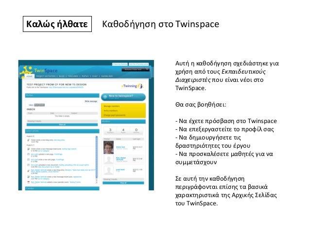 Καλώς ήλθατε Καθοδήγηση στο Twinspace Αυτή η καθοδήγηση σχεδιάστηκε για χρήση από τους Εκπαιδευτικούς Διαχειριστές που είν...