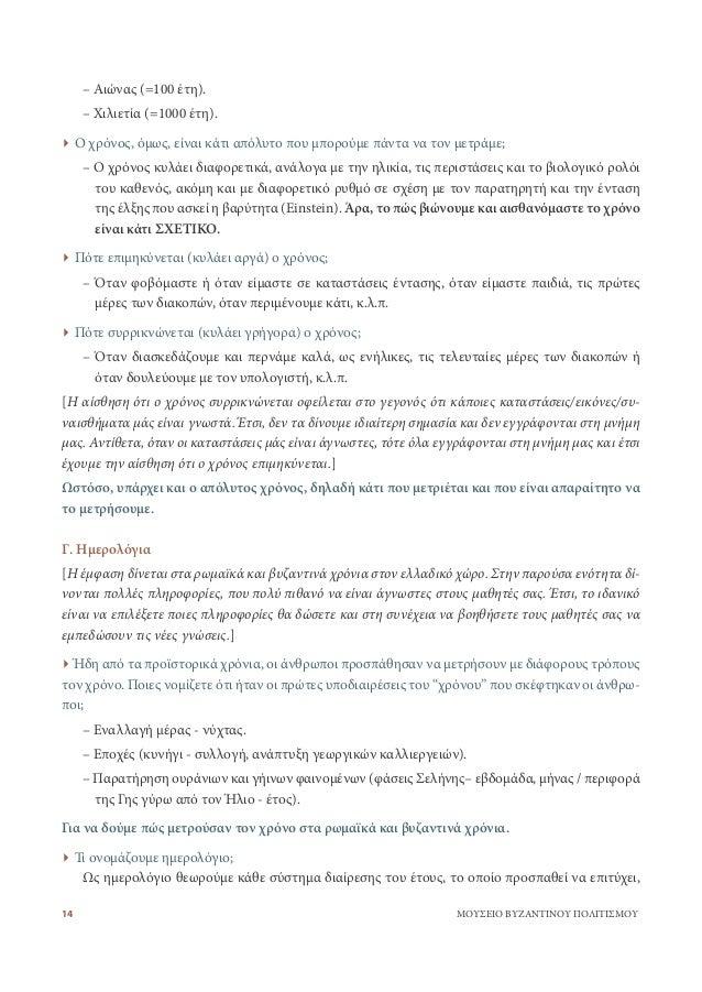 κανόνες σχετικά με τη χρονολόγηση μέσω Διαδικτύου