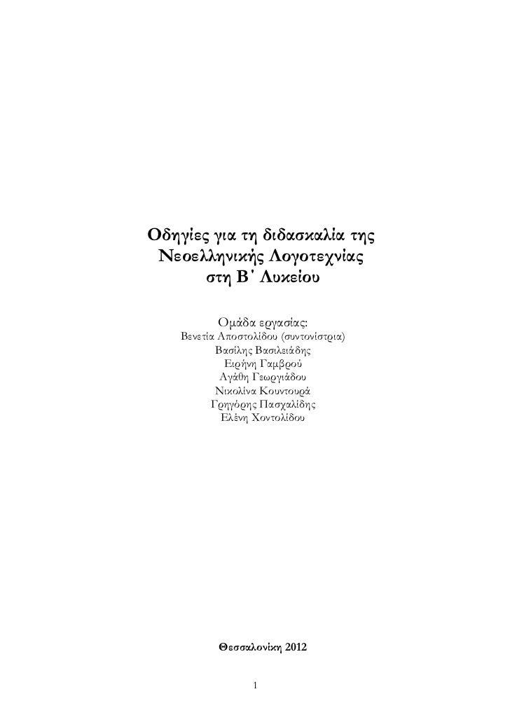 Οδηγίες για τη διδασκαλία της Νεοελληνικής Λογοτεχνίας       στη Β΄ Λυκείου           Ομάδα εργασίας:    Βενετία Αποστολίδ...