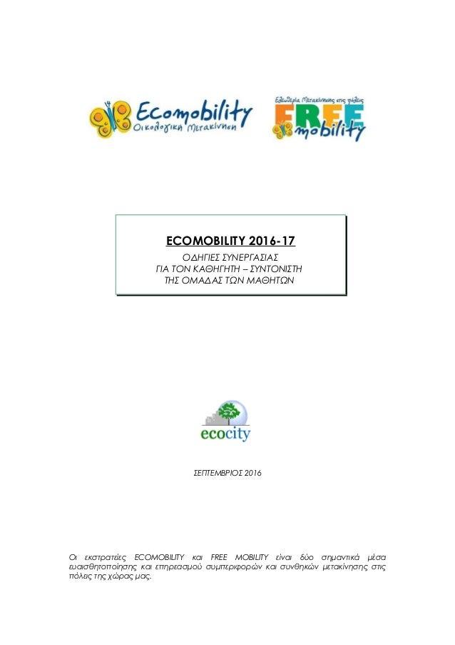 ΣΕΠΤΕΜΒΡΙΟΣ 2016 Οι εκστρατείες ECOMOBILITΥ και FREE MOBILITY είναι δύο σημαντικά μέσα ευαισθητοποίησης και επηρεασμού συμ...
