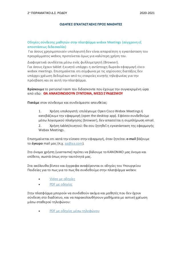 2ο ΠΕΙΡΑΜΑΤΙΚΟ Δ.Σ. ΡΟΔΟΥ 2020-2021 ΟΔΗΓΙΕΣ ΕΓΚΑΤΑΣΤΑΣΗΣ ΠΡΟΣ ΜΑΘΗΤΕΣ Οδηγίες σύνδεσης μαθητών στην πλατφόρμα webex Meetin...