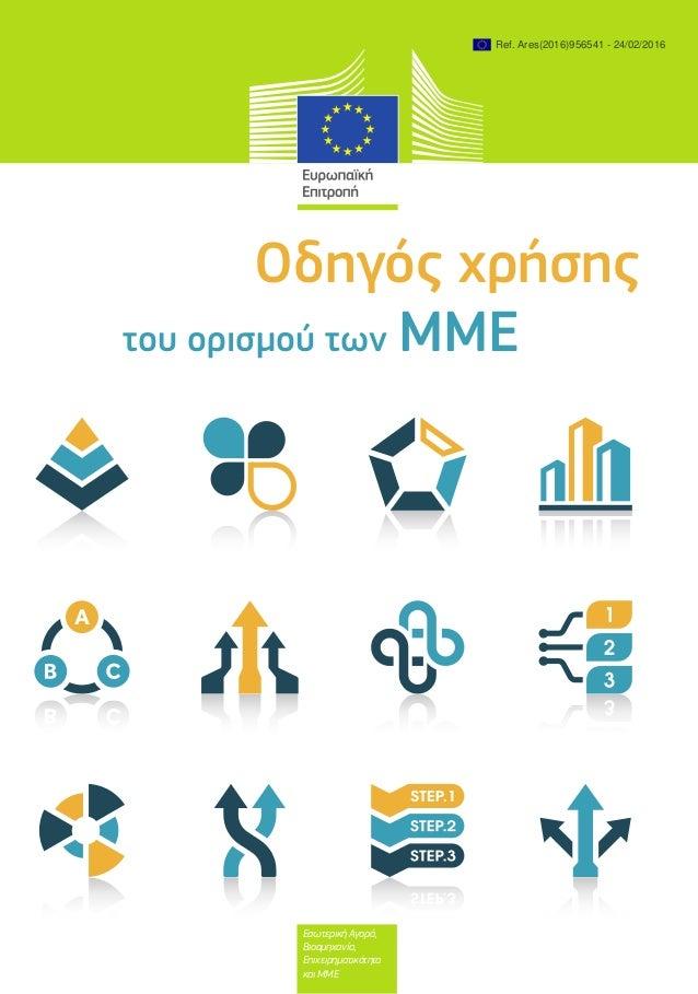 Εσωτερική Αγορά, Βιοομηχανία, Επιχειρηματικότητα και ΜΜΕ Οδηγός χρήσης του ορισμού των ΜΜΕ Ref. Ares(2016)956541 - 24/02/2...