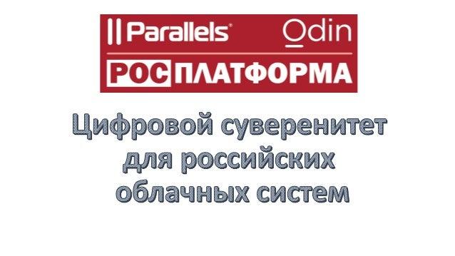 2 Три аспекта цифрового суверенитета программного обеспечения Цифровой суверенитет ПО Юридическая «российскость» Технологи...