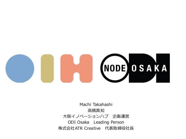 Machi Takahashi 高橋真知 大阪イノベーションハブ 企画運営 ODI Osaka Leading Person 株式会社ATR Creative 代表取締役社長
