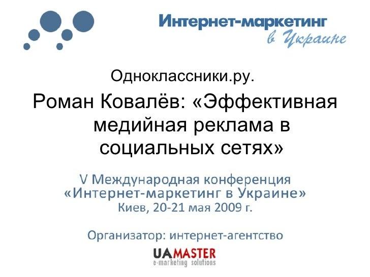 Одноклассники.ру. Роман Ковалёв: «Эффективная      медийная реклама в       социальных сетях»