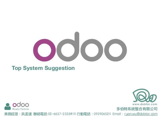 業務經理︓吳孟達 聯絡電話:02-6637-2338#111 行動電話︓0939065211 Email : ryan.wu@dobtor.com 多伯特系統整合有限公司 Top System Suggestion