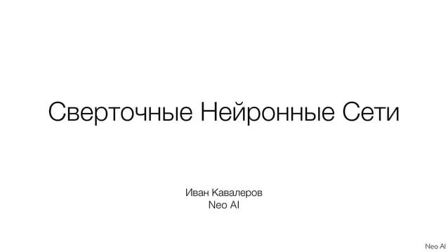 Сверточные Нейронные Сети Иван Кавалеров Neo AI