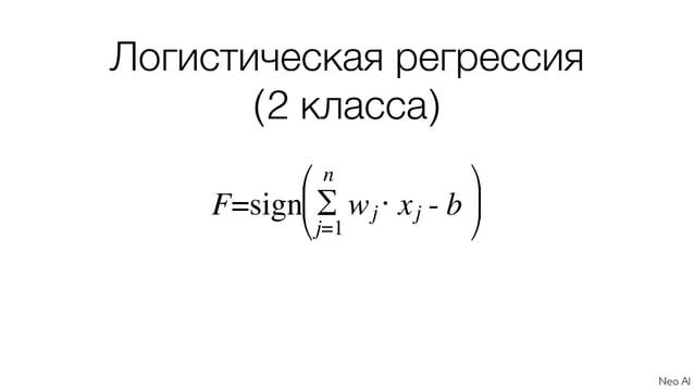 Логистическая регрессия (2 класса)