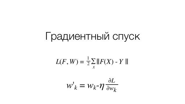Метод обратного распространения ошибки a - активации слоя l (исходящие значения) w - матрица весов слоя l z - результат пе...