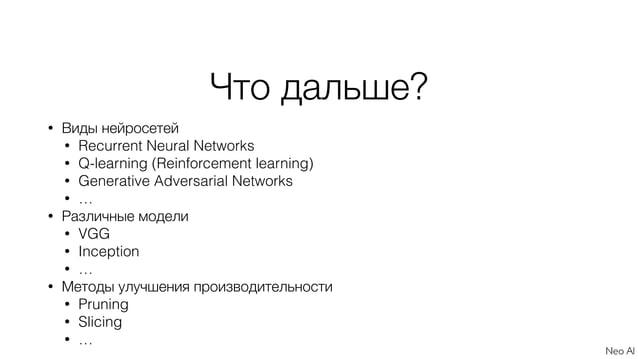 Обучение • Deep Learning Book by Ian Goodfellow • https://yandexdataschool.ru/edu-process/courses/machine-learning • https...