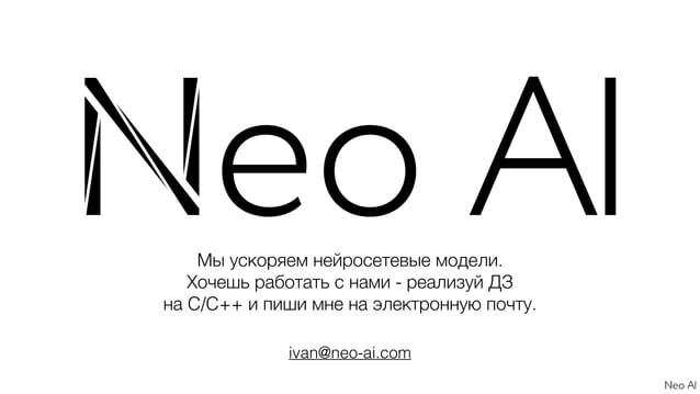 Спасибо! Иван Кавалеров ivan@neo-ai.com