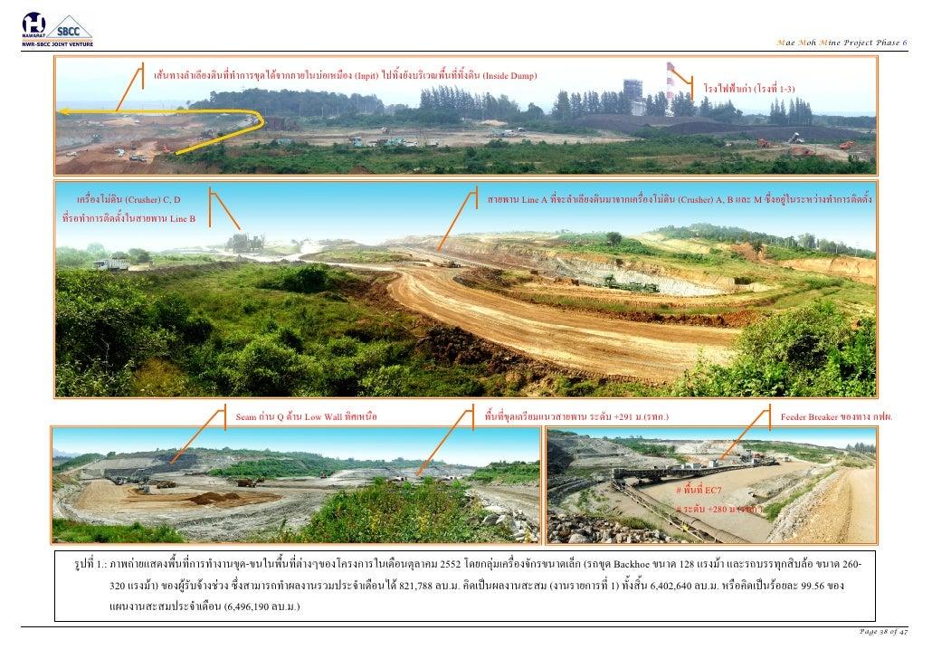 Mae Moh Mine Project Phase 6                          เสนทางลําเลียงดินที่ทําการขุดไดจากภายในบอเหมือง (Inpit) ไปทิ้งยัง...