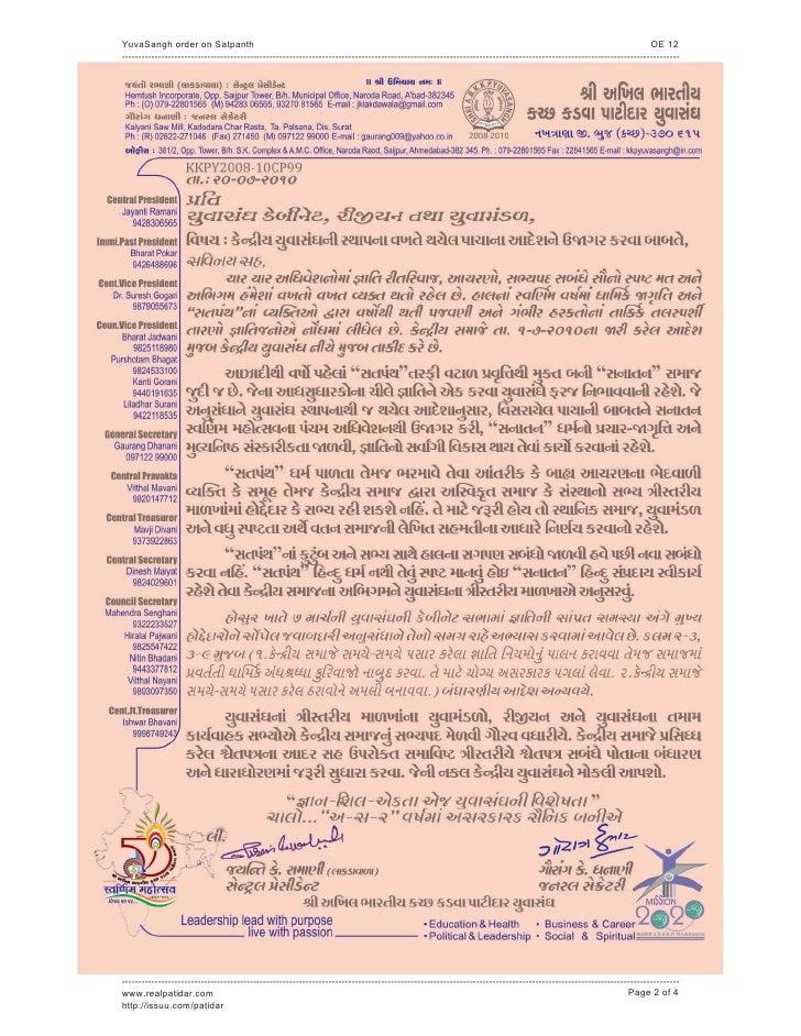 OE12  yuvasangh order dated 20-jul-2010 on satpanth -d