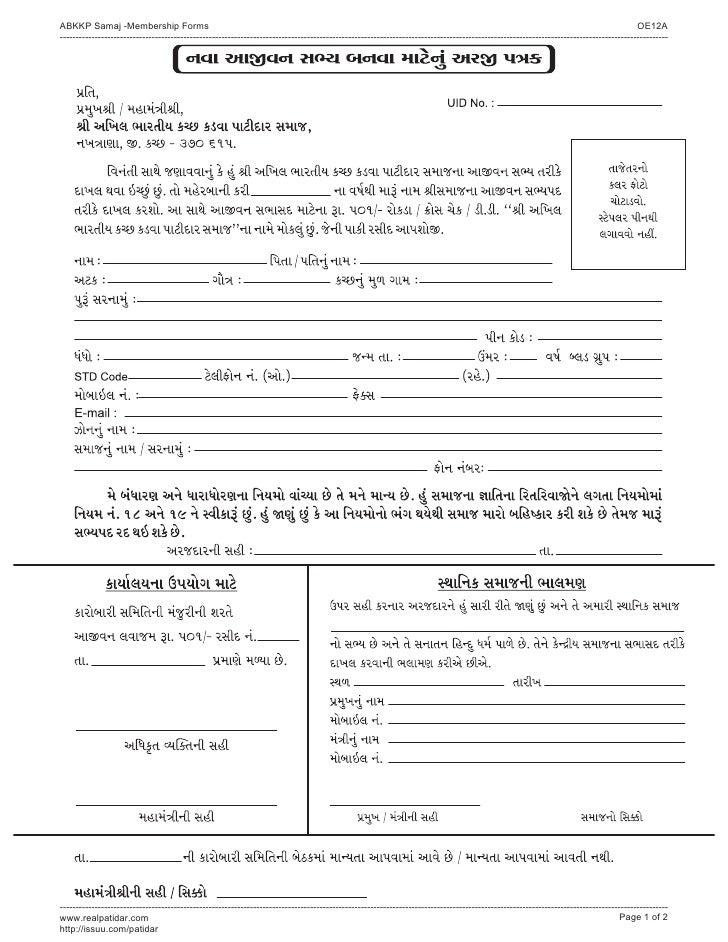 ABKKP Samaj -Membership Forms                                                                                             ...