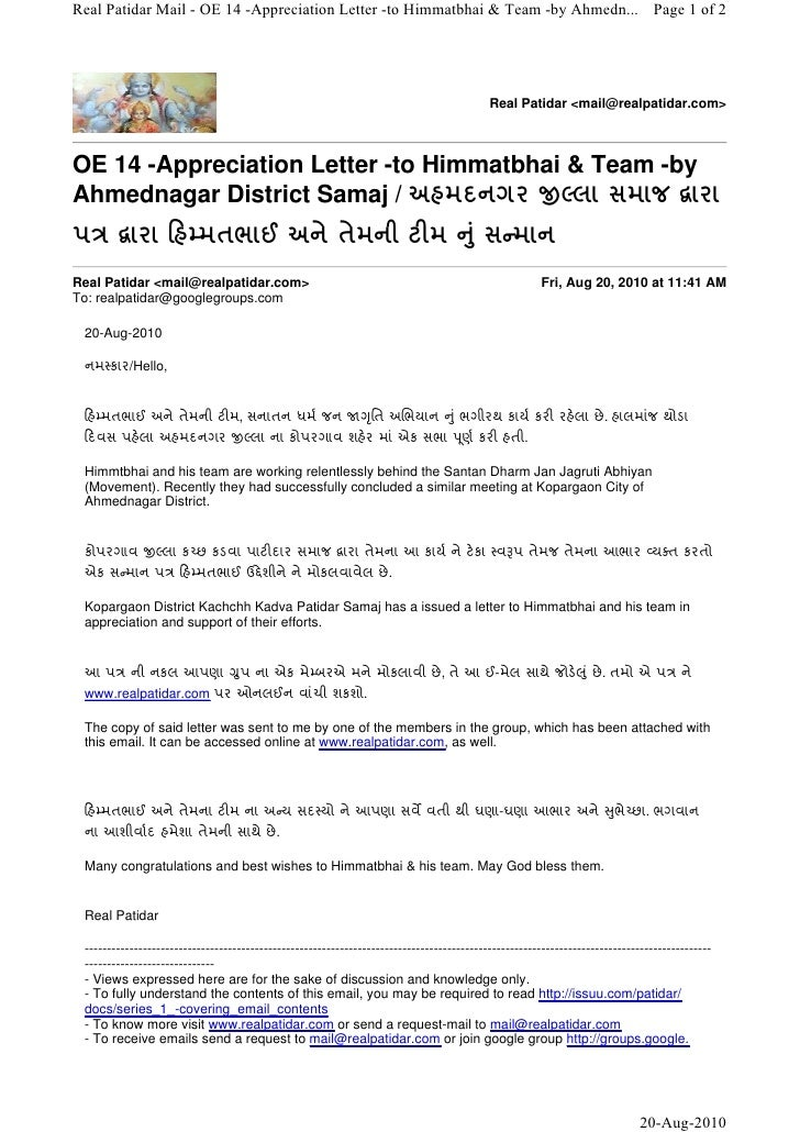 oe 14 appreciation letter to himmatbhai team by ahmednagar district samaj
