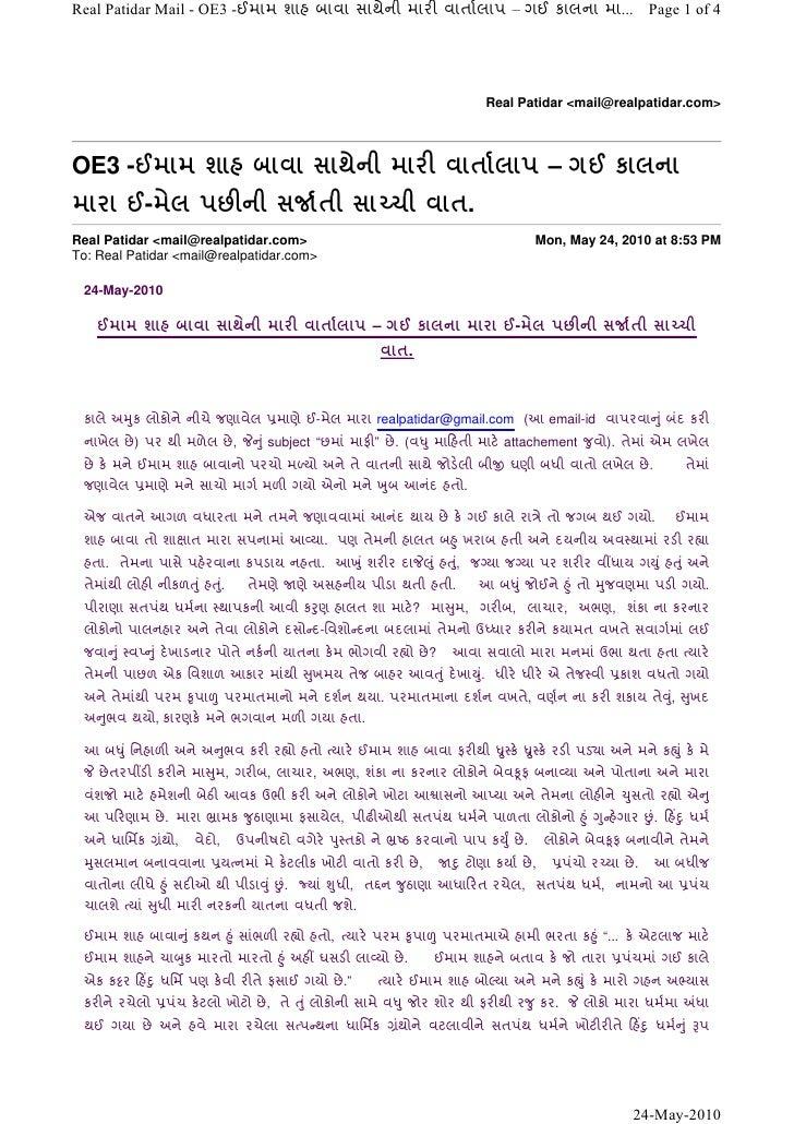 Real Patidar Mail - OE3 -ઈમામ શાહ બાવા સાથેની મારી વાતાર્લાપ – ગઈ કાલના મા... Page 1 of 4                                 ...