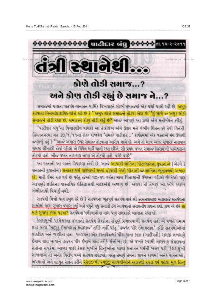 Kone Todi Samaj -Patidar Bandhu -15-Feb-2011                                                                              ...