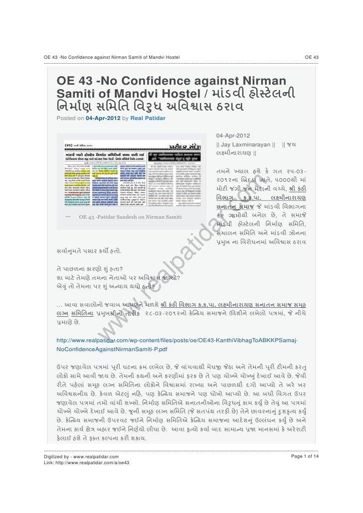OE 43 -No Confidence against Nirman Samiti of Mandvi Hostel                                                               ...