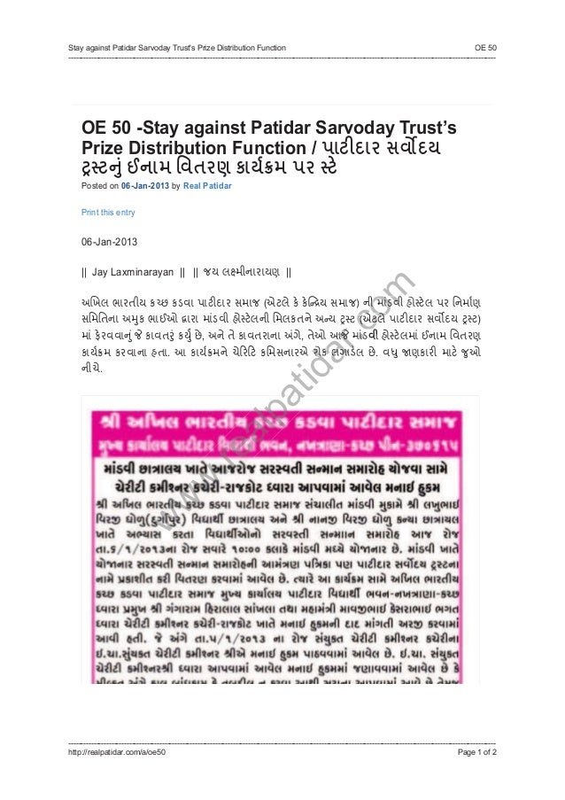 OE 50 -Stay against Patidar Sarvoday Trust's         Prize Distribution Function /         Posted on 06-Jan-2013 by Real P...