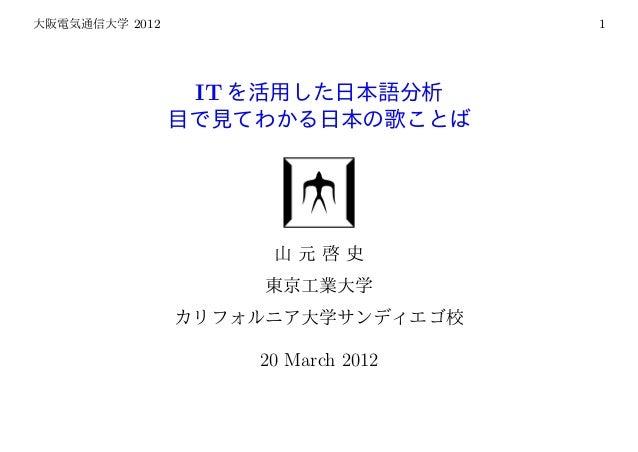 大阪電気通信大学 2012 1 IT を活用した日本語分析 目で見てわかる日本の歌ことば 山 元 啓 史 東京工業大学 カリフォルニア大学サンディエゴ校 20 March 2012