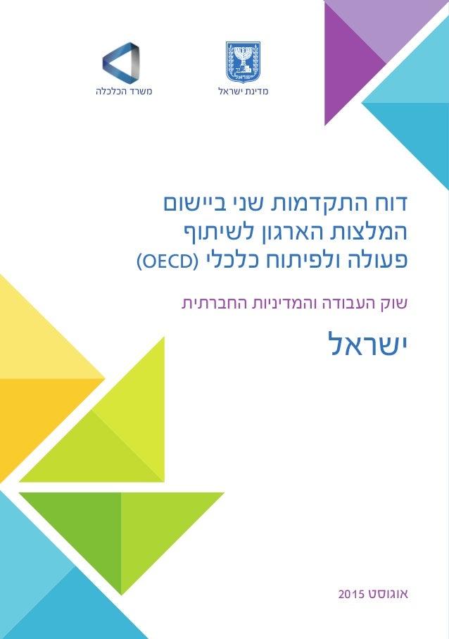 ישראל דוח†התקדמות†שני†ביישום המלצות†הארגון†לשיתוף (OECD)†פעולה†ולפיתוח†כלכלי שוק†העבודה†והמדיניות†החברתית ≤∞±µ†...