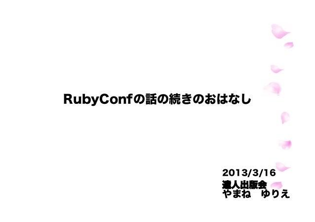 RubyConfの話の続きのおはなし               2013/3/16               達人出版会               やまねゆりえ