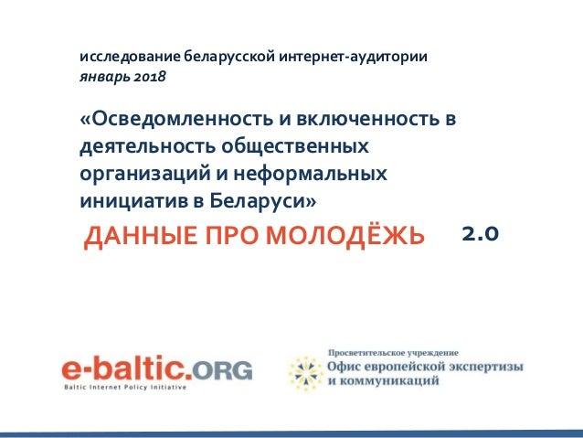 исследование беларусской интернет-аудитории январь 2018 «Осведомленность и включенность в деятельность общественных органи...