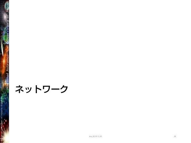 ネットワークimp_DC2013_OE 28