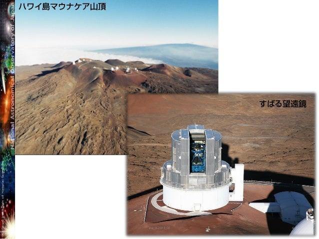 ハワイ島マウナケア山頂すばる望遠鏡imp_DC2013_OE 4