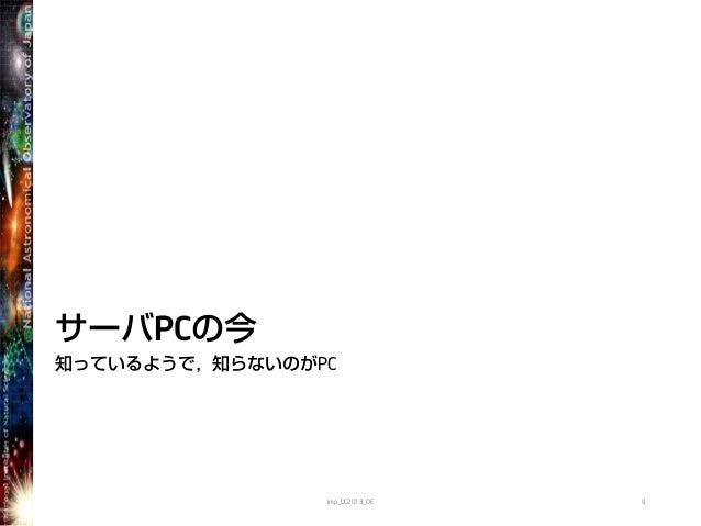 サーバPCの今知っているようで,知らないのがPCimp_DC2013_OE 9