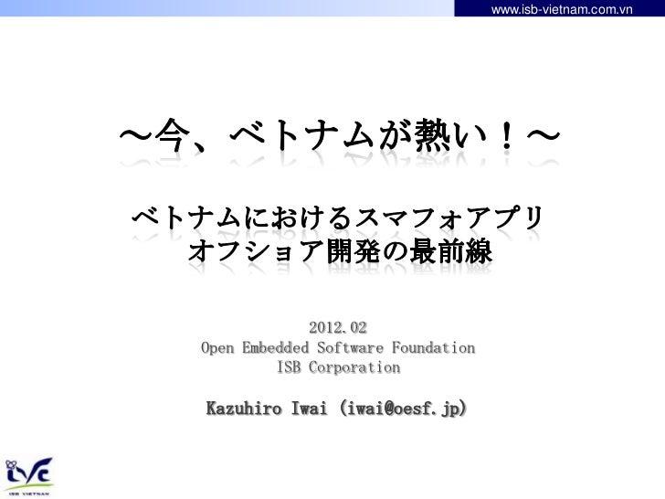 www.isb-vietnam.com.vn             2012.02Open Embedded Software Foundation         ISB CorporationKazuhiro Iwai (iwai@oes...