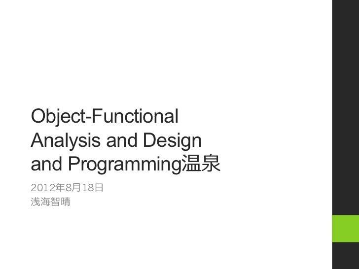 Object-FunctionalAnalysis and Designand Programming温泉2012年年8⽉月18⽇日浅海智晴