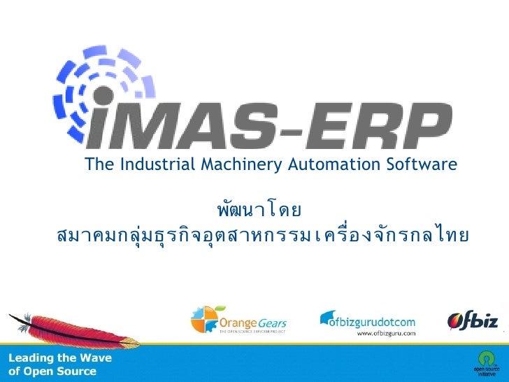 The Industrial Machinery Automation Software                    พัฒนาโดย สมาคมกลุ่มธุรกิจอุตสาหกรรมเครื่องจักรกลไทย