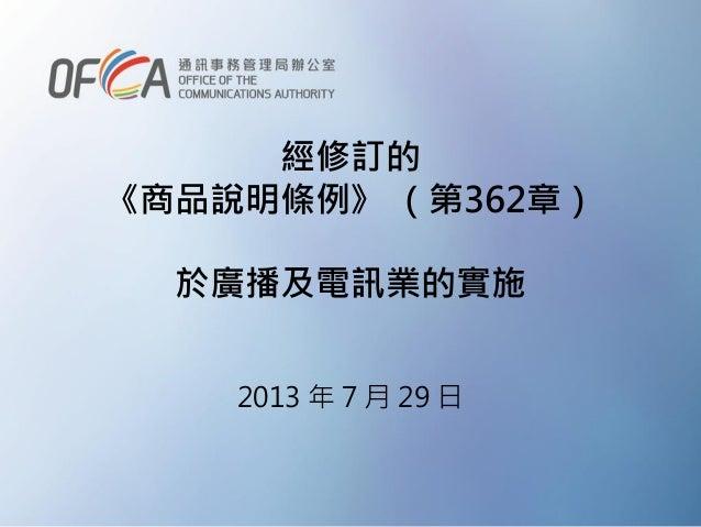 經修訂的 《商品說明條例》 (第362章) 於廣播及電訊業的實施 2013 年 7 月 29 日