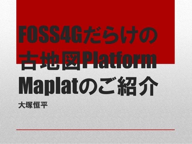 FOSS4Gだらけの 古地図Platform Maplatのご紹介 大塚恒平
