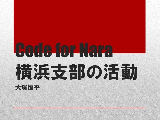 Code for Nara 横浜支部の活動 大塚恒平