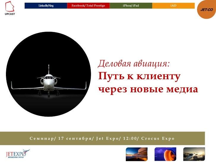 LinkedIn/Xing   Facebook/ Total Prestige   iPhon/ iPad   iAD                                           Деловая авиация:   ...