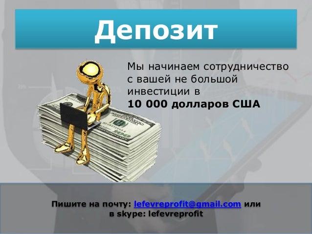 Forex начинаем с 200 долларов как вернуть деньги forex mmcis group