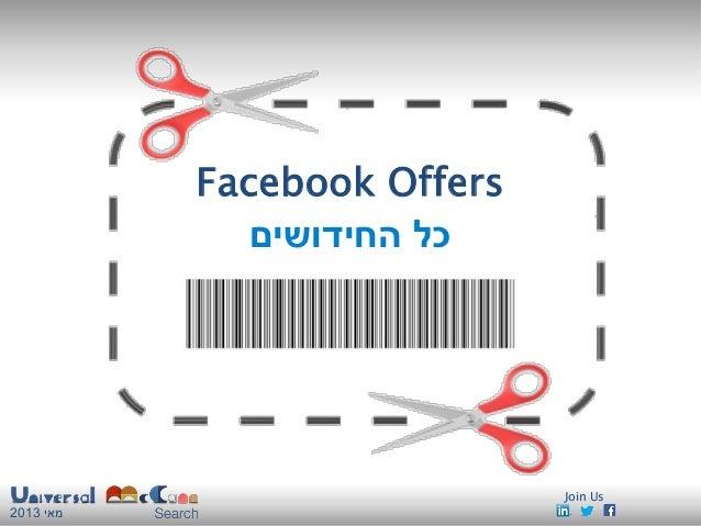 מאי2013Facebook Offersהחידושים כלJoin Us