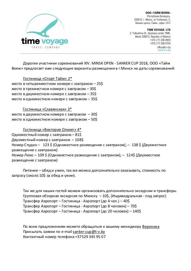 Дорогие участники соревнований XIV. MINSK OPEN - SANKER CUP 2018, ООО «Тайм Вояж» предлагает вам следующие варианты размещ...