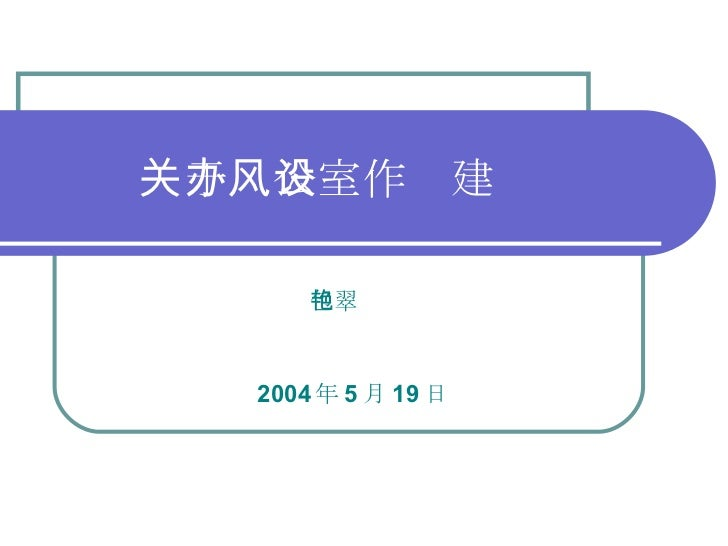 关于办公室作风建设 2004 年 5 月 19 日 包翠艳