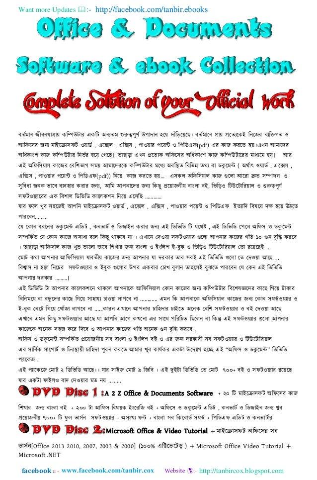 Want more Updates  http://facebook.com/tanbir.ebooks facebook :: - http://tanbircox.blogspot.com বর্তমান জীবনযাত্রায় কম্...