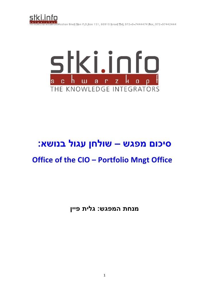 Moshav Bnei Zion P.O.Box 151, 60910 Israel Tel. 972-9-7444474 Fax. 972-97442444      :סיכום מפגש – שולחן עגול בנושא Offi...