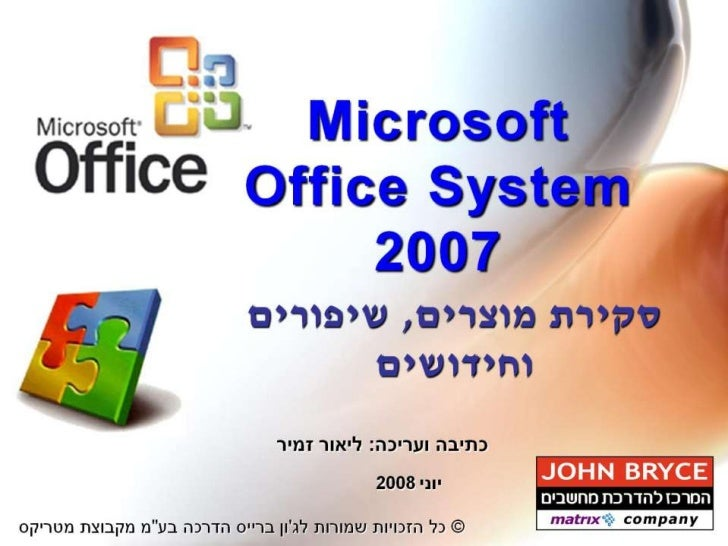 MicrosoftOffice System 2007<br />