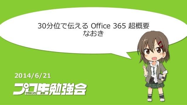 30分位で伝える Office 365 超概要 なおき 2013/8/21