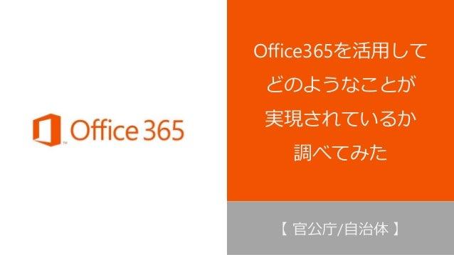 Office365を活用して どのようなことが 実現されているか 調べてみた 【 官公庁/自治体 】