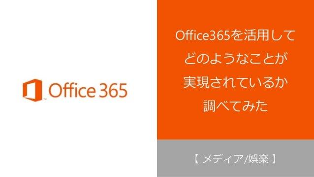 Office365を活用して どのようなことが 実現されているか 調べてみた 【 メディア/娯楽 】
